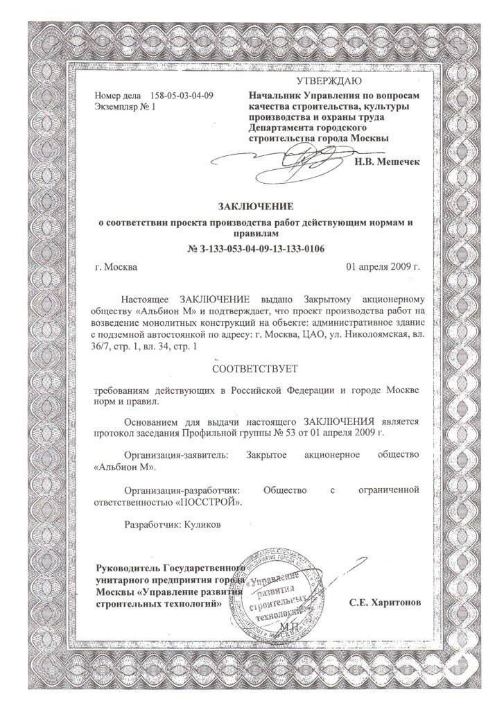 Обустройство фундамента дома Щелковский район