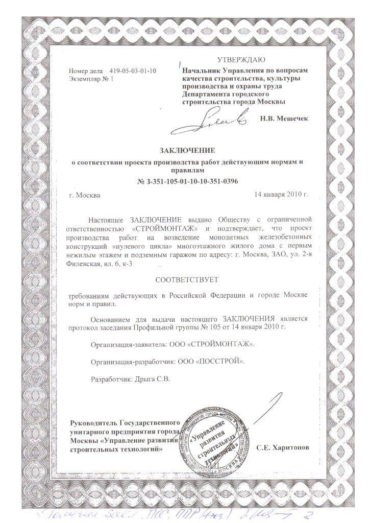 Фундамент свайный железобетонный цена в Красногорске