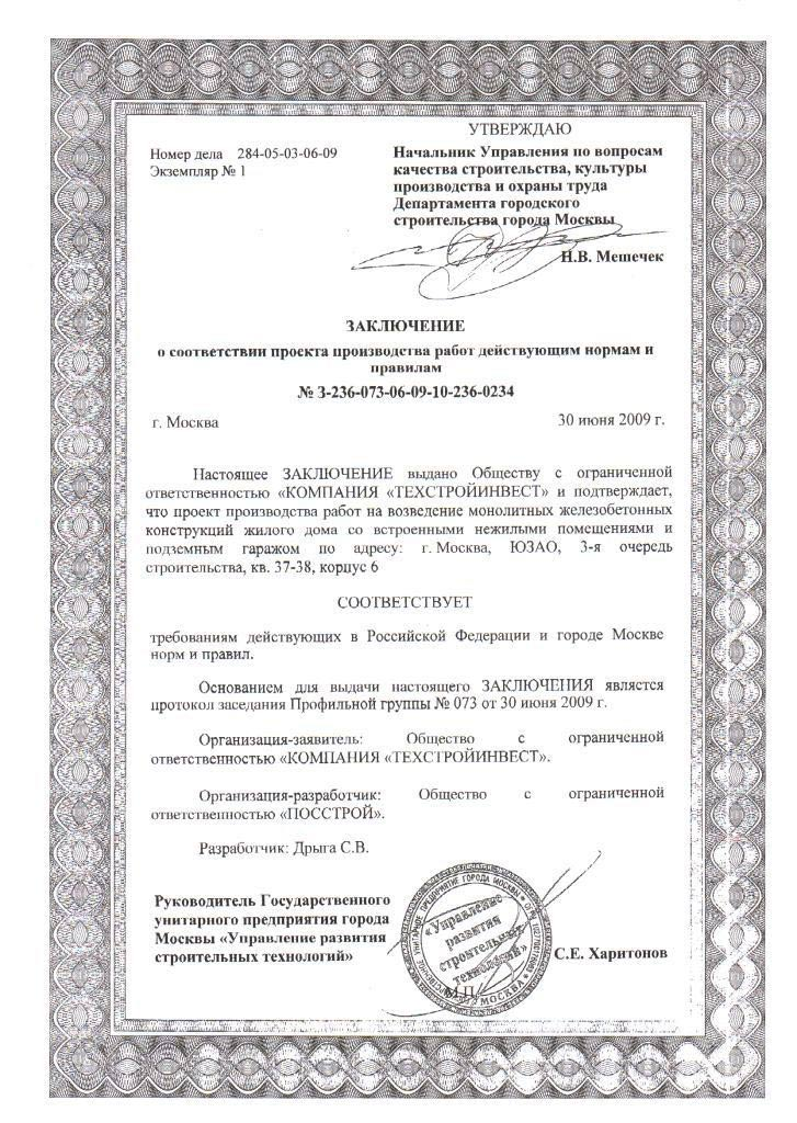 Цена заливки ленточного фундамента в Красногорске